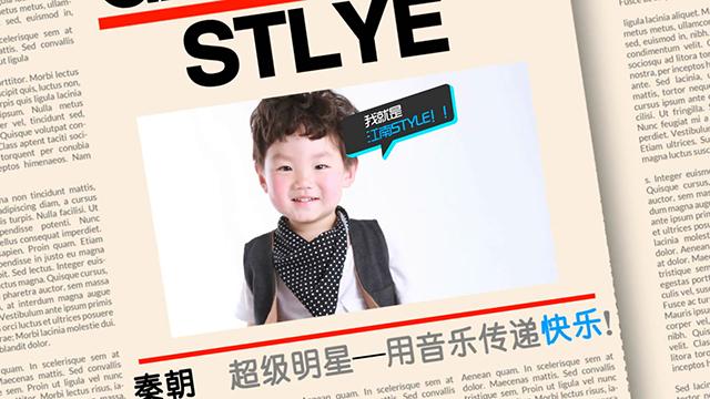 你是我的Style